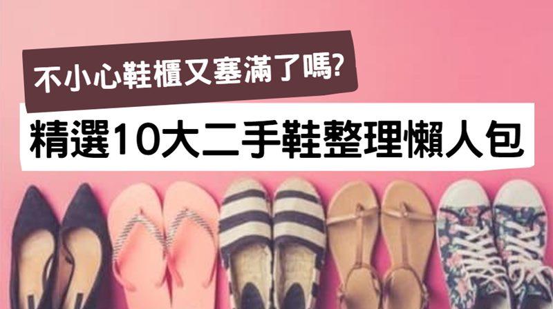 10大二手鞋整理懶人包