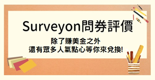 surveyonpic